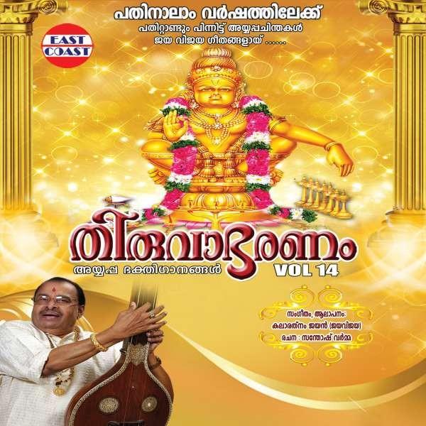 Thiruvabharanam Vol 14