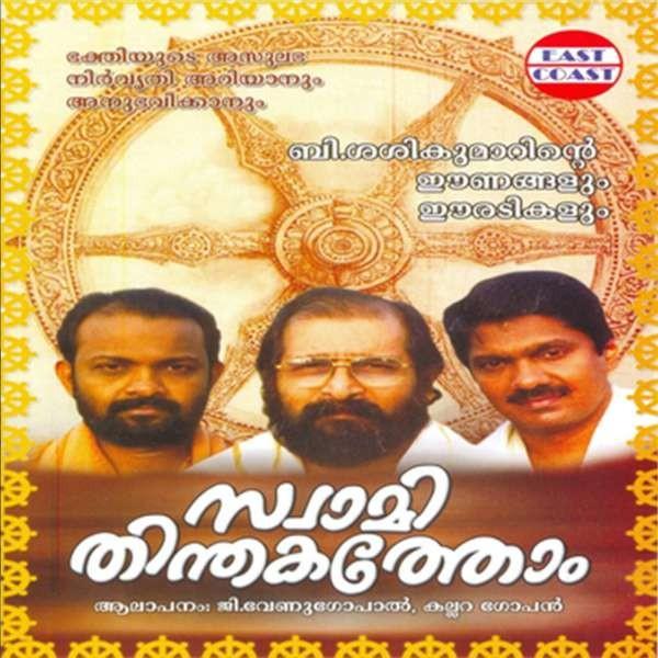 Swamithinthakathom