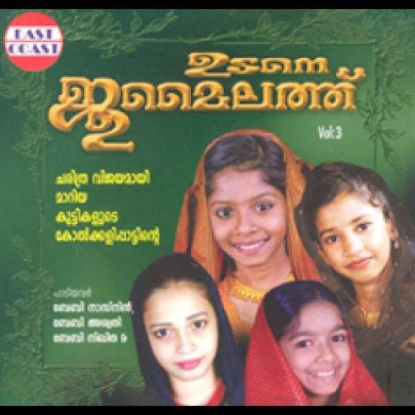 Udane Jumailathu Vol-3