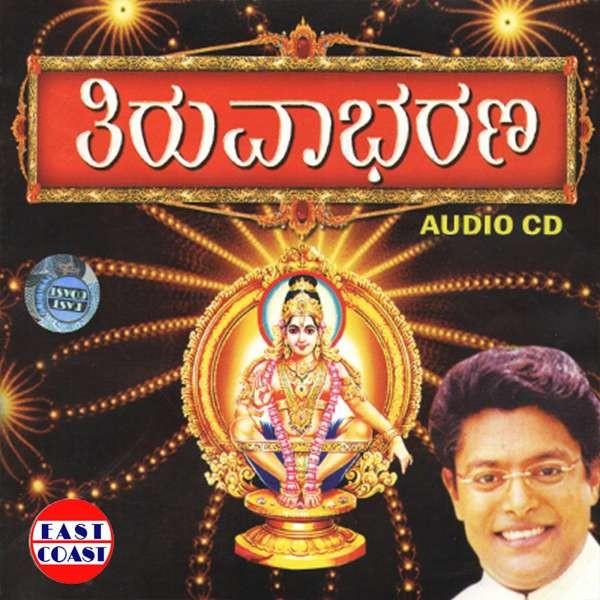Thiruvabharana