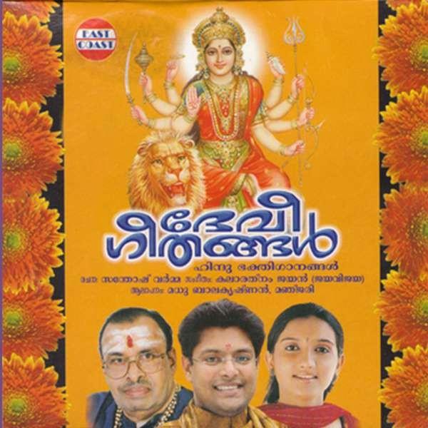 Devi Geethangal