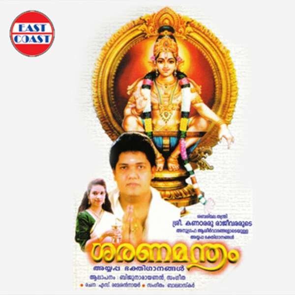 Saranamanthram