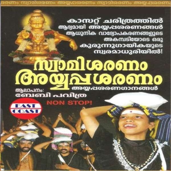 Swamisaranam Ayyappasaranam Vol 1