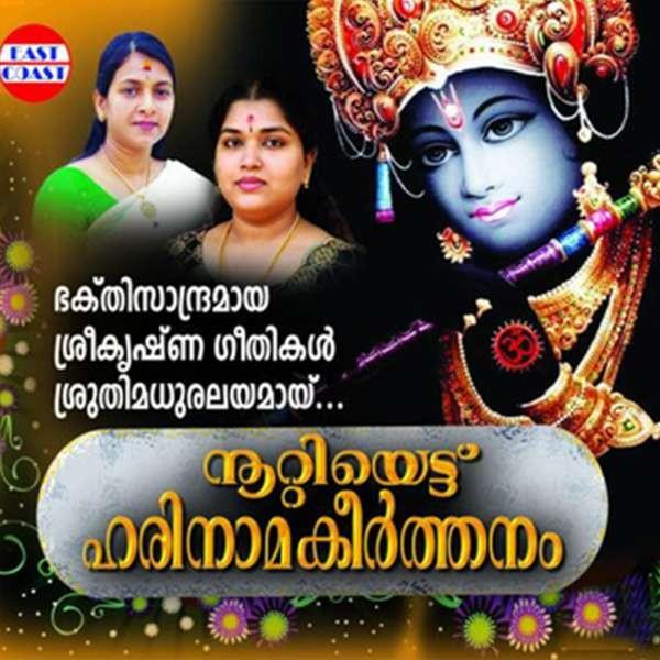 Noottiyettu Harinamakeerthanam