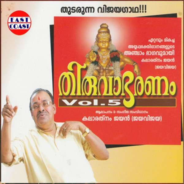 Thiruvabharanam Vol 5
