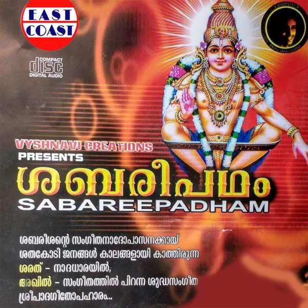 Sabaree Padham