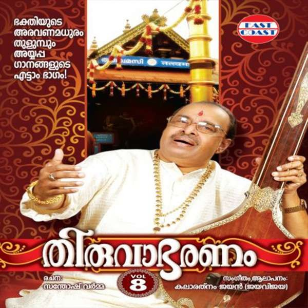 Thiruvabharanam Vol 8