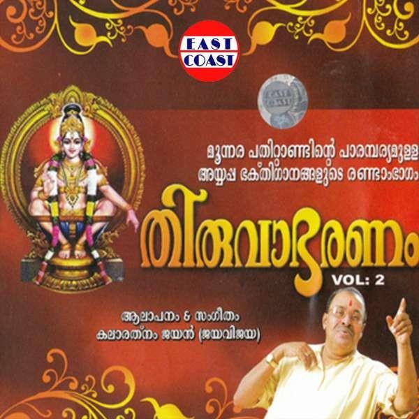 Thiruvabharanam Vol 2