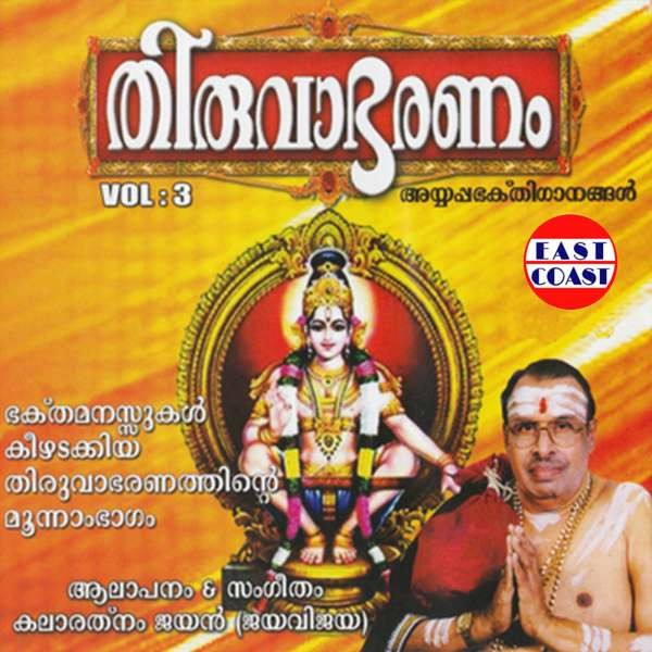 Thiruvabharanam Vol 3
