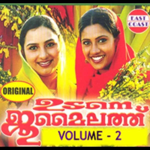 Udane Jumailathu Vol-2