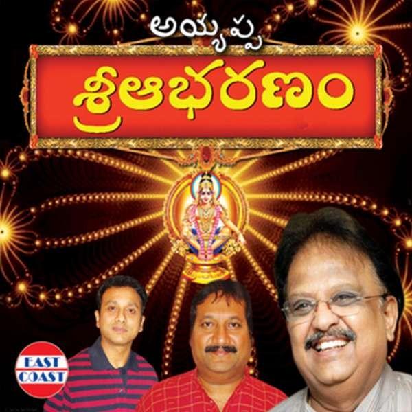 Sreeaabharanam