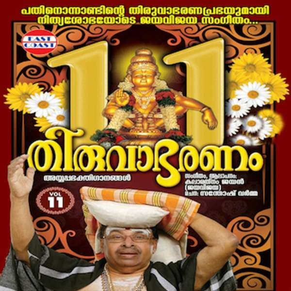 Thiruvabharanam Vol 11