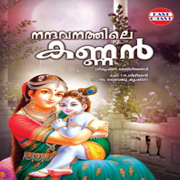 Nandavanathile Kannan