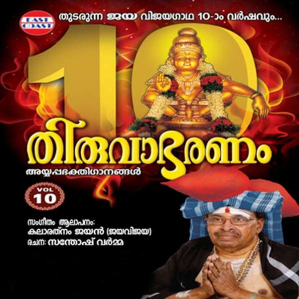Thiruvabharanam Vol 10