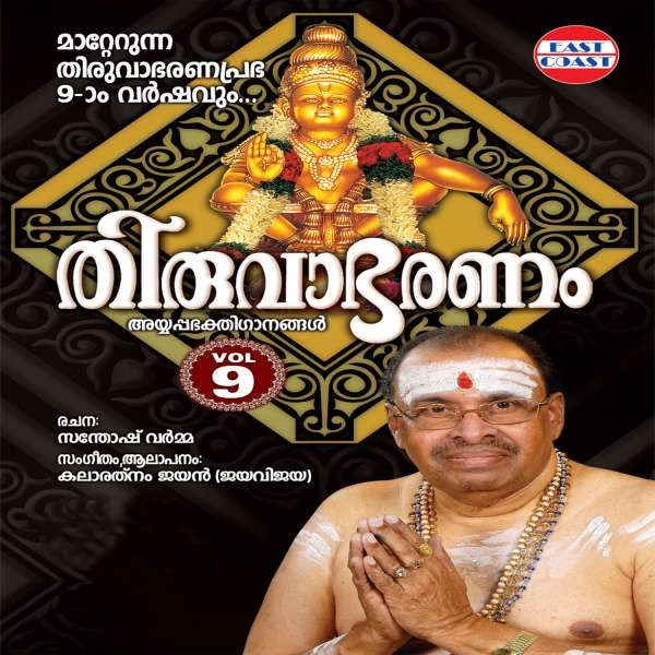 Thiruvabharanam Vol 9