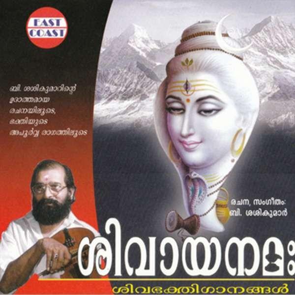 Shivayanamaha