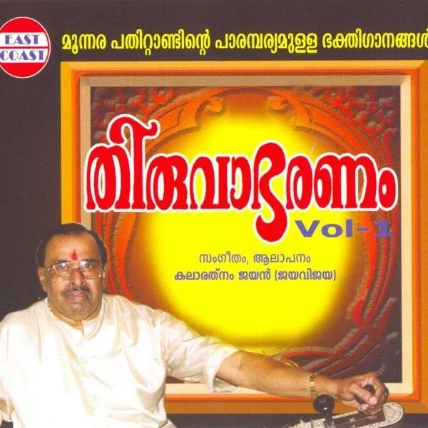 Thiruvabharanam Vol 1