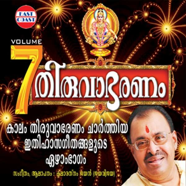 Thiruvabharanam Vol 7