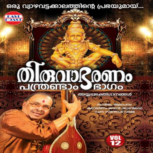 Thiruvabharanam vol 12