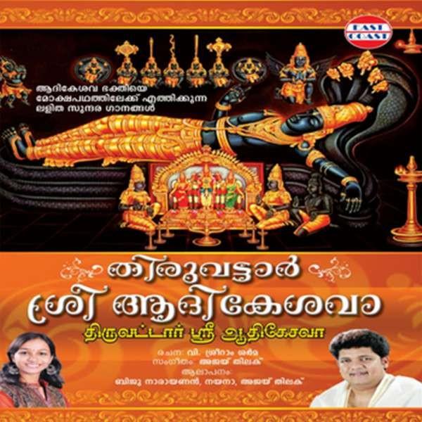 Thiruvattar Shri Adhi Kesava