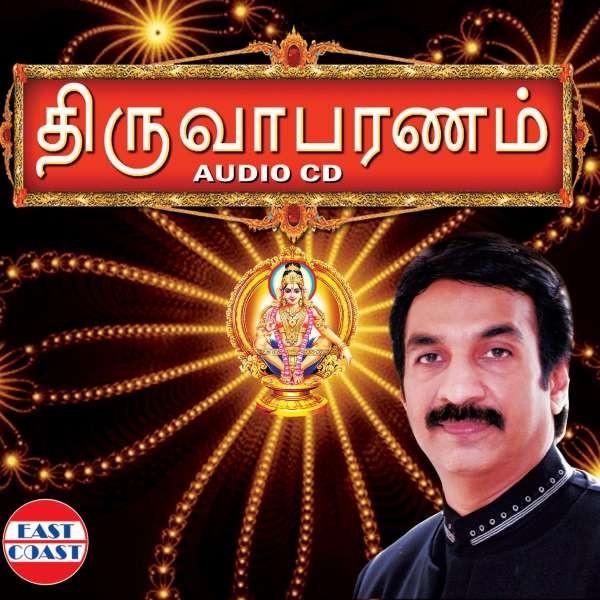 Thiruvabharanam-Tamil