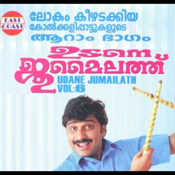 Udane Jumailathu Vol-6