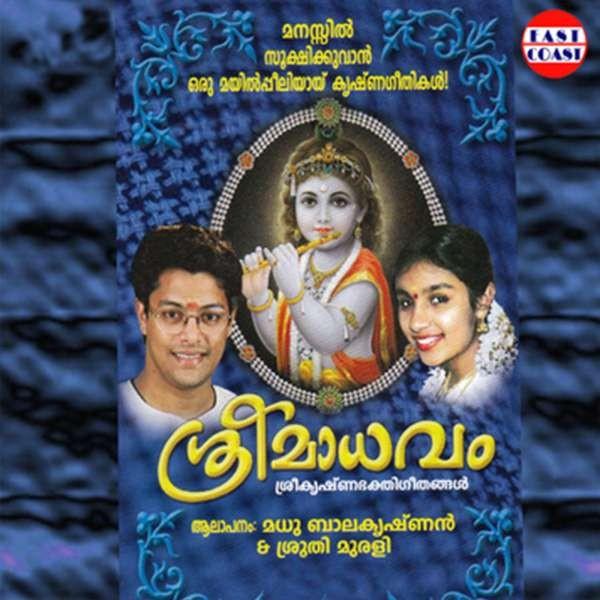 Sree Madhavam