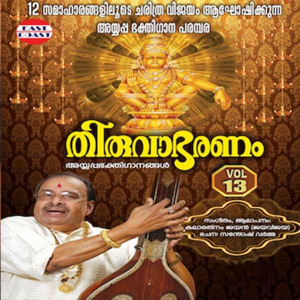 Thiruvabharanam Vol 13