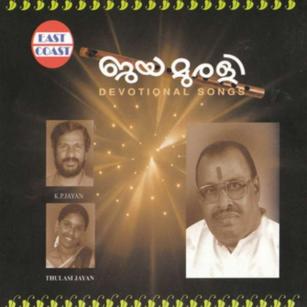 Jayamurali