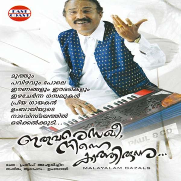 Ithuvare Sakhi Ninne Kaathirunnu