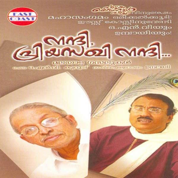 Nandi Priyasakhi Nandi