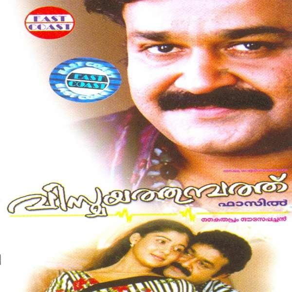 Vismayathumbathu