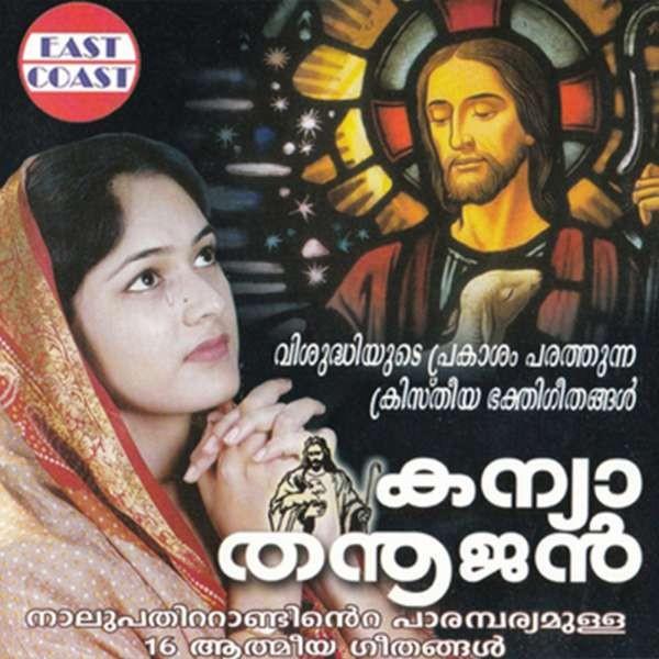 Kannyathanoojan