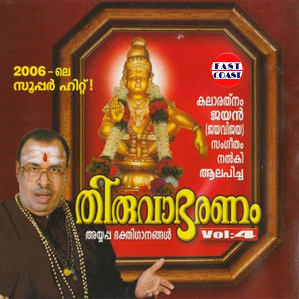 Thiruvabharanam Vol 4