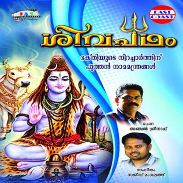 Sivapadham