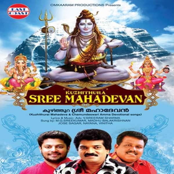 Kuzhithura Sree Mahadevan