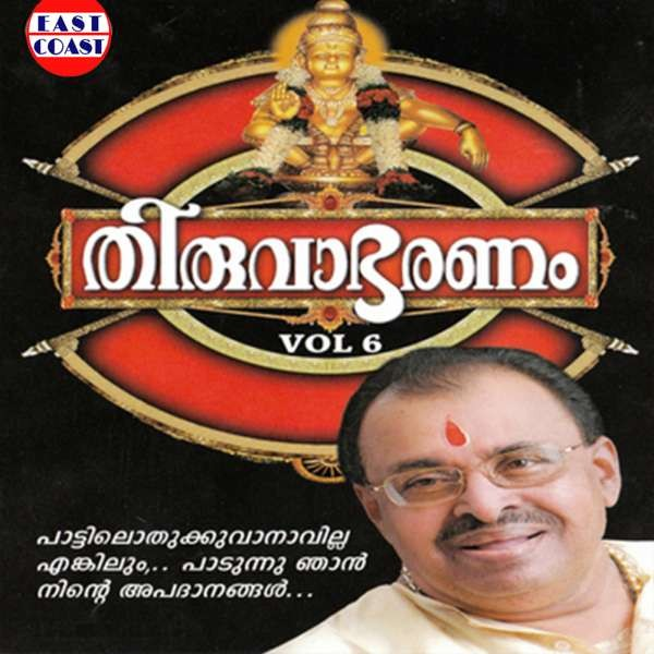 Thiruvabharanam Vol 6
