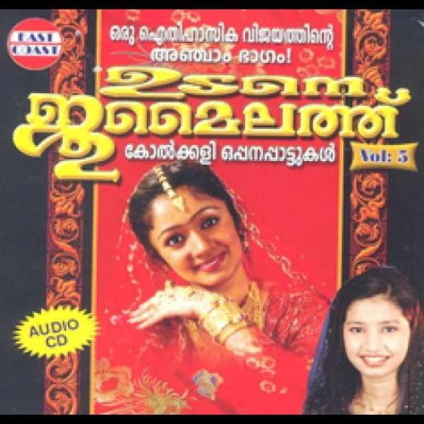 Udane Jumailathu Vol-5