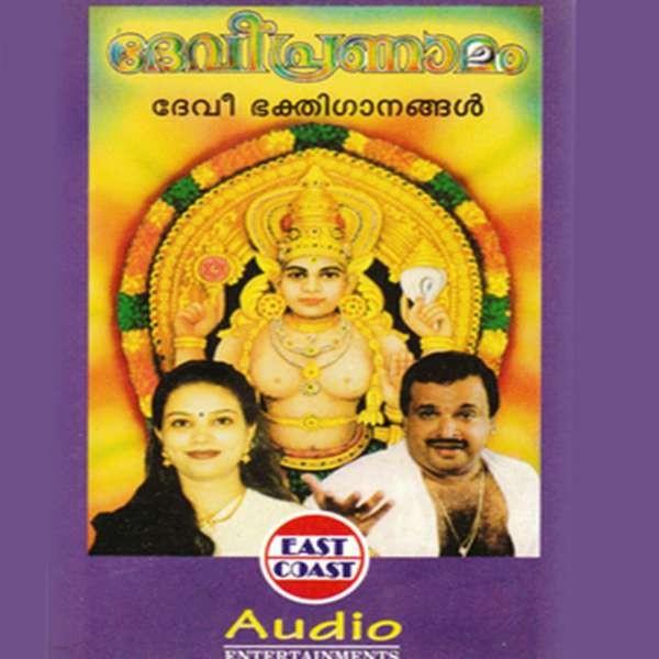 Devi Pranamam