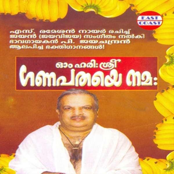 Om Harishree Ganapathaye Namaha
