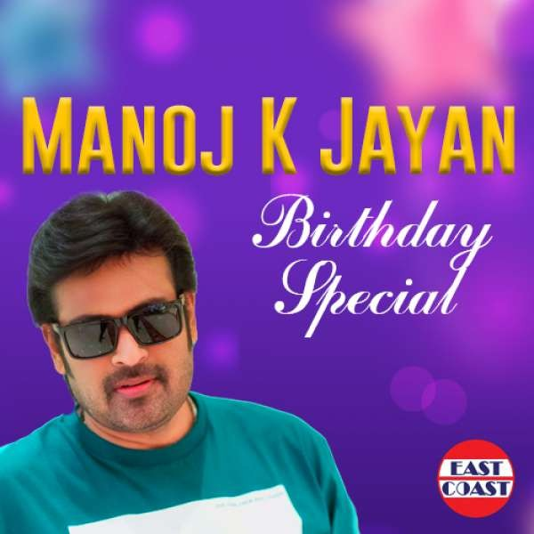 Manoj K Jayan  Birthday Special