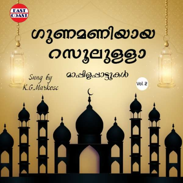Gunamaniyaya Rasoolulla  Vol 2