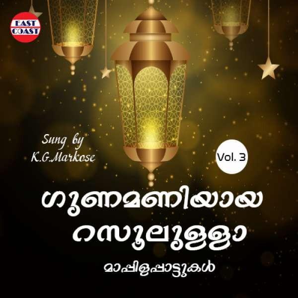 Gunamaniyaya Rasoolulla Vol 3