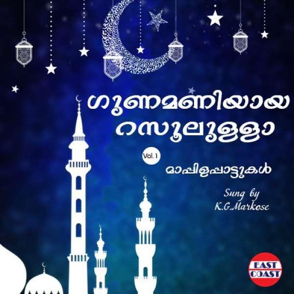 Gunamaniyaya Rasoolulla  Vol 1