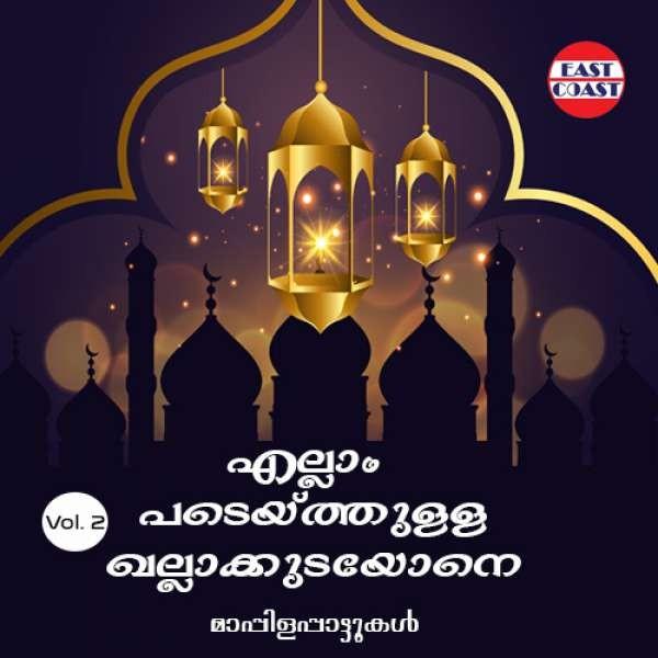 Ellam Padaithulla Hallakudayone Vol 2