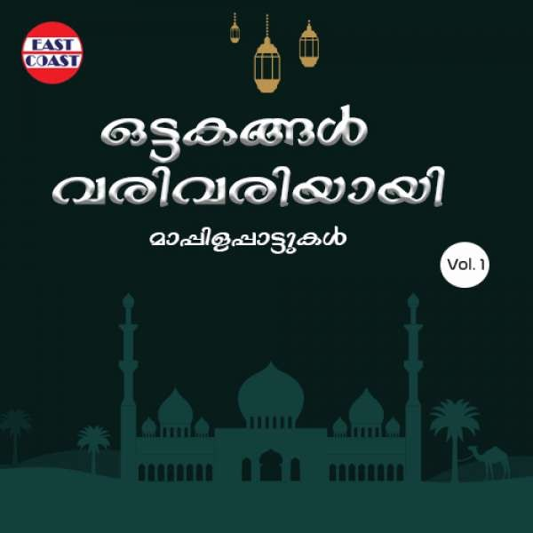 Ottakangal Varivariyayi Vol 1