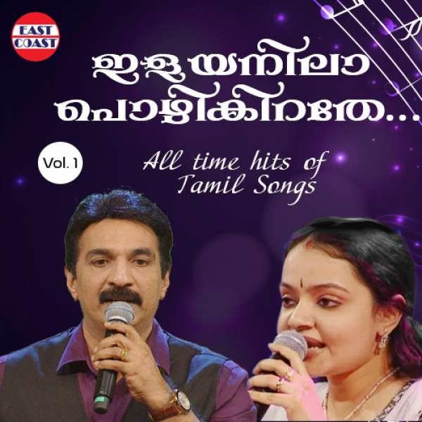 Ilaya Nila Pozhigirathe, Vol. 1