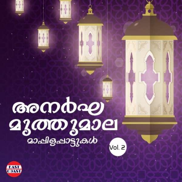 Anargha Muthumala  Vol. 2
