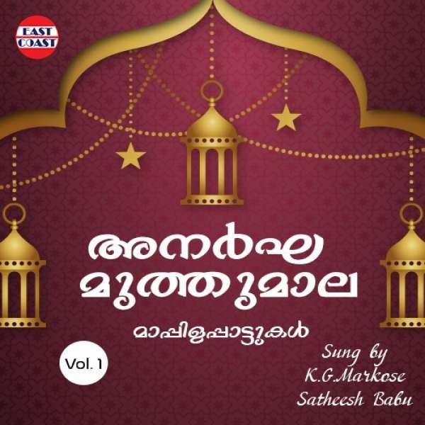 Anargha Muthumala Vol 1
