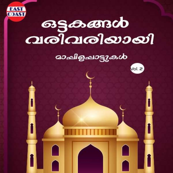 Ottakangal Varivariyayi Vol 2